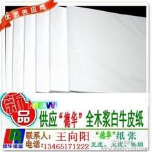 供应全木浆白牛皮纸防水铜版原纸谁转移印花原纸