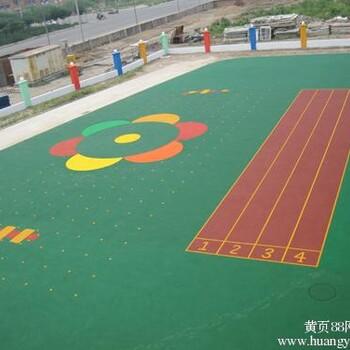 【幼儿园塑胶地面价格_幼儿园塑胶地面幼儿园塑胶跑道幼儿园塑胶图