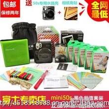 富士拍立得mini50s黑色5盒相纸超值套装一次成像迷你相机特价图片