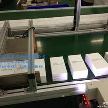 手机天地盒混料检测系统