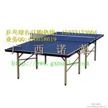 室内折叠移动乒乓球台,SMC乒乓球台,标准比赛专用乒乓球桌厂家直销图片