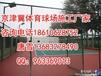厂家专业承接全国网球场围网铺设,供应北京网球场围网建设,天津网球场围网施工,河北网球场围网建设,廊坊网球场围网翻新
