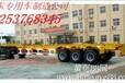 厂家出售40英尺骨架集装箱运输车
