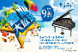 岳阳琴行,岳阳音乐学校,岳阳乐器,岳阳钢琴就来岳阳中音琴行