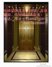 北京电梯装饰公司