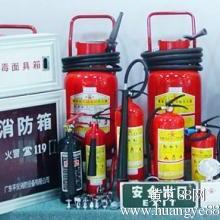 武汉消防工程公司联系电话灭火器维修联系电话
