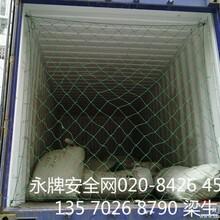 珠三角厂家直销20尺货柜车尾部货物防护网