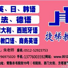常熟对外汉语培训哪里有常熟中国语培训学校哪里好