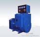 STC三相交流同步发电机发电机组一般的维护
