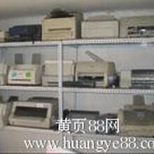 北京长期高阶求购打印机二手打印机复印机电脑笔记本等等商用办公设备
