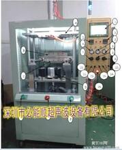 超声波热板机热板机超声波焊接机深圳必能顺优质塑料焊接机