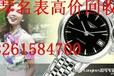 求购无锡惠山区手表手表回收无锡手表回收