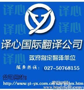 武汉留学生国外驾照翻译公司武汉国外驾照换中国驾照