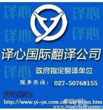 武汉市民之家唯一指定译心国际武汉翻译有限公司