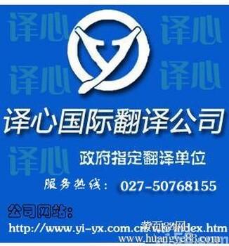武汉入学申请文件翻译公司武汉证书学位证翻译公司首选译心翻译公司