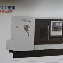 台湾福硕数控车床FBL-300