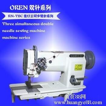 【进口缝纫机价格_标准缝纫机工业缝纫机DU三同步送料平缝机双针车