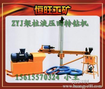 ZYJ架柱式液压回转钻机ZYJ-380架柱式液压回转钻机