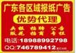 广州日报招聘广告热线