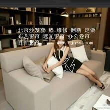 北京沙发维修沙发塌陷修复沙发垫加硬各种沙发套椅子套定做