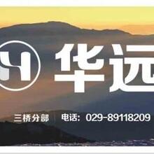 西安到北京物流运输公司