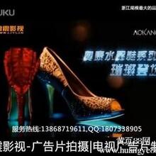 温州广告片,温州广告片拍摄,温州广告制作公司