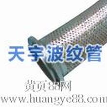 购买高品质金属软管非金属软管不锈钢软管请认准江苏天宇