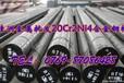 耐磨损合金结构钢SNC418圆钢合金钢性能