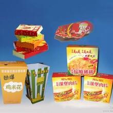 鸡米花盒厂家哪里优惠鸡米花盒报价鸡米花盒批发鸡米花盒