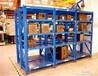 江门新会仓储货架模具架厂价直销包安装包运输
