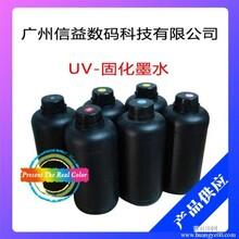 优诺思UV墨水-UV固化墨水-UV打印机墨水-UV白墨