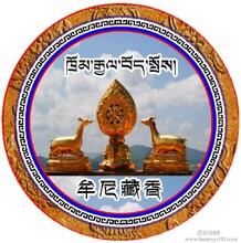 西藏飘来一缕香《牟尼藏香》图片