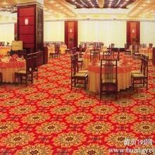 邯郸办公地毯批发销售写字楼方块地毯满铺地毯酒店地毯台球厅地毯会所地毯