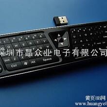 飞鼠-优质飞鼠遥控器晶众业电子公司