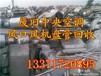 西城回收废变压器,废电线电缆回收,新风机组收购
