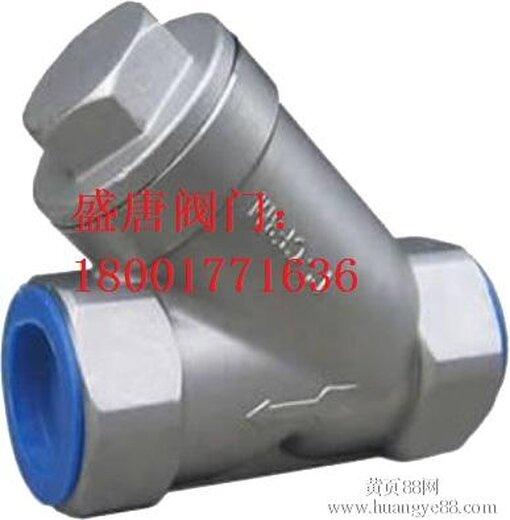stgy11h-16p/r   产品名称:不锈钢内螺纹y型过滤器   公称通径:dn10~8