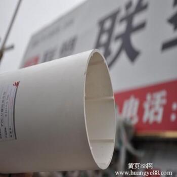 【PVC排水管价格_联塑PVC排水管批发价格河南联塑管业_联塑PVC