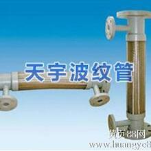 购买金属软管不锈钢波纹管就找江苏天宇品质保证信赖一生