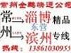 常州到滨州货运专线常州到滨州物流专线危险品运输