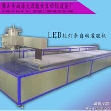 LED软灯条自动灌胶机