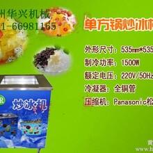 商用手动单锅方锅炒冰机单方平锅炒冰粥机炒沙冰机