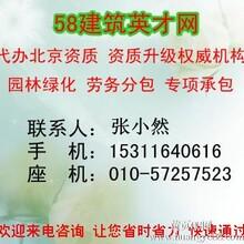 专业承包三级资质代办K顺义代办资质K建筑业资质