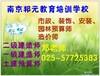 南京园林预算学习前景南京概预算学习班南京土建预算造价学习