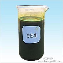 芳烃油橡胶软化增塑剂绿色芳烃油厂家供应