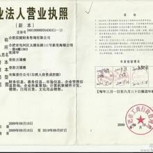 瑶海区宿州路附近变更法人代办公司注册执照年检代帐会计找信捷财务方茧