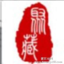 卵白釉瓷器江苏哪里可以拍卖