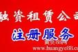 注册融资租赁公司程序,注册上海自贸区融资租赁公司