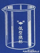 供应优质天玻北玻蜀牛低型玻璃烧杯图片