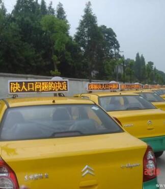 【赤峰出租车led广告屏_出租车led广告屏价格|图片】-黄页88网