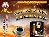 上星咖啡机创业项目免费投放咖啡机